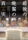 最後の晩餐の真実(ヒストリカル・スタディーズ07)