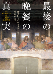『最後の晩餐の真実(ヒストリカル・スタディーズ07)』 著:コリン・J・ハンフリーズ
