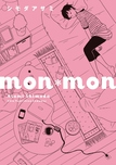 『mon*mon』シモダアサミ