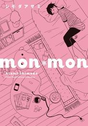 『mon*mon』 著:シモダアサミ