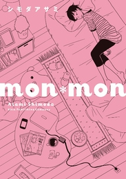 『mon*mon』カバーデザイン 著:シモダアサミ