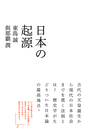 日本の起源(atプラス叢書05)