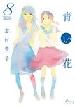 『青い花 8』志村貴子