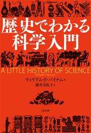 『歴史でわかる科学入門』 著:ウィリアム・F・バイナム