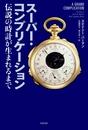 スーパー・コンプリケーション 伝説の時計が生まれるまで