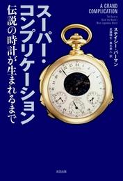 『スーパー・コンプリケーション 伝説の時計が生まれるまで 』 著:ステイシー・パーマン