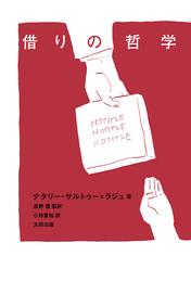 『借りの哲学(atプラス叢書06)』 著:ナタリー・サルトゥー=ラジュ