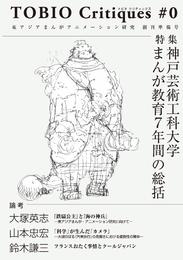『TOBIO Critiques ♯0』カバーデザイン 著:大塚英志、山本忠宏、鈴木賢三