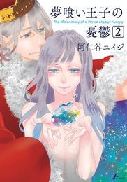 『夢喰い王子の憂鬱 2』 著:阿仁谷ユイジ