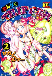 『わんぱくTRIPPER2』 著:サガノヘルマー