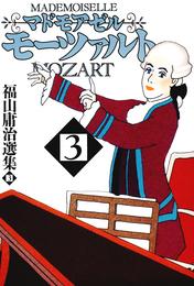 『マドモアゼル・モーツァルト3』 著:福山庸治