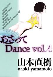 『あさってDance 4』 著:山本直樹