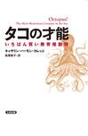 タコの才能 いちばん賢い無脊椎動物(ヒストリカル・スタディーズ10)