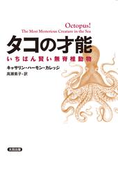 『タコの才能 いちばん賢い無脊椎動物(ヒストリカル・スタディーズ10)』 著:キャサリン・ハーモン・カレッジ