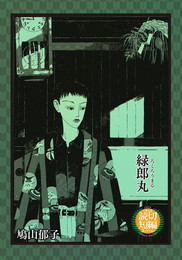 『緑郎丸』 著:鳩山郁子