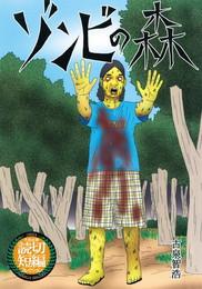 『ゾンビの森』 著:古泉智浩