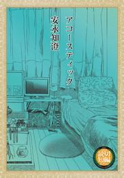 『アコースティック』 著:安永知澄