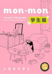 『mon*mon【学生編】』 著:シモダアサミ