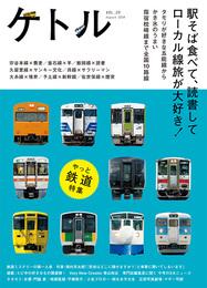 『ケトル VOL.20』 著:マギー司郎、大根仁、平柳敦子、恵知仁、渋谷直角、西村京太郎、速水健朗、門脇麦
