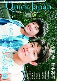 『クイック・ジャパン vol.115』 著:ももいろクローバーZ、小栗旬、片平里菜、能年玲奈、鈴木亮平、関口メンディー