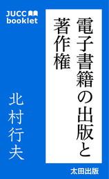 『電子書籍の出版と著作権』 著:北村行夫