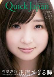 『クイック・ジャパン vol.116』 著:ももいろクローバーZ、新垣結衣、有安杏果、氣志團