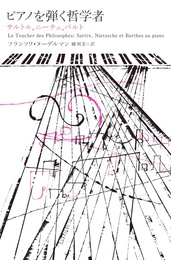 『ピアノを弾く哲学者 サルトル、ニーチェ、バルト』カバーデザイン 著:フランソワ・ヌーデルマン