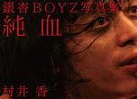 銀杏BOYZ写真集『純血』