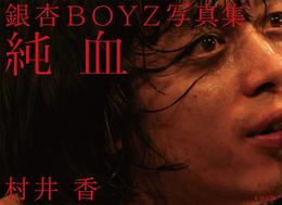 『銀杏BOYZ写真集『純血』』カバーデザイン 著:村井香、銀杏BOYZ