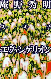 『庵野秀明 スキゾ・エヴァンゲリオン』 著:大泉実成、庵野秀明