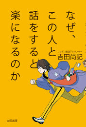 『なぜ、この人と話をすると楽になるのか』ニッポン放送アナウンサー・吉田尚記