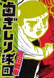 『歯ぎしり球団』 著:吉田戦車
