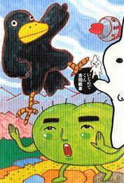 『いじめてくん』 著:吉田戦車