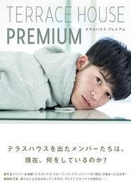 『TERRACE HOUSE PREMIUM テラスハウス プレミアム』カバーデザイン 著:吉田大助、石井絵里