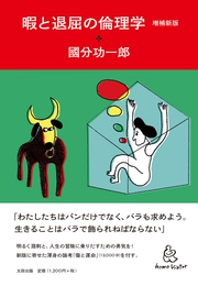 『暇と退屈の倫理学 増補新版』 著:國分功一郎