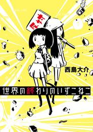 『世界の終わりのいずこねこ』カバーデザイン 著:西島大介