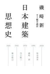 『日本建築思想史』カバーデザイン 著:磯崎新