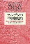 セルデンの中国地図 消えた古地図400年の謎を解く