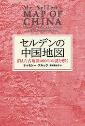 『セルデンの中国地図 消えた古地図400年の謎を解く』 著:ティモシー・ブルック