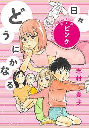 『どうにかなる日々 新装版 ピンク』 著:志村貴子
