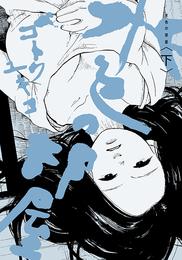 『水色の部屋〈下〉』 著:ゴトウユキコ