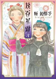 『幾百星霜 4』カバーデザイン 著:雁須磨子