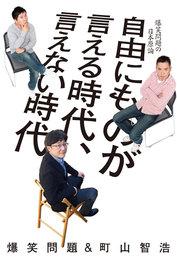 『自由にものが言える時代、言えない時代』 著:爆笑問題、町山智浩