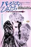 『バージェスの乙女たち アノマロカリスの章3』蜈蚣Melibe