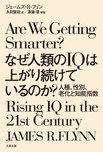 なぜ人類のIQは上がり続けているのか? 人種、性別、老化と知能指数