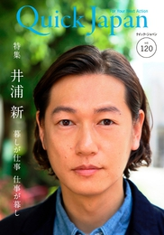 『クイック・ジャパン vol.120』 著:ももいろクローバーZ、井浦新
