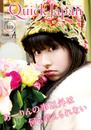 クイック・ジャパン vol.119 side-A