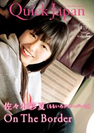 『クイック・ジャパン vol.119 side-S』カバーデザイン 著:ももいろクローバーZ、佐々木彩夏