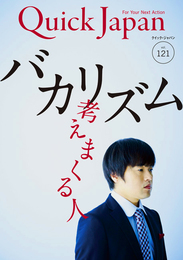 『クイック・ジャパン vol.121』カバーデザイン 著:バカリズム
