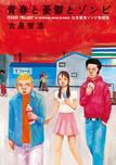 『青春と憂鬱とゾンビーー古泉智浩ゾンビ物語集』古泉智浩